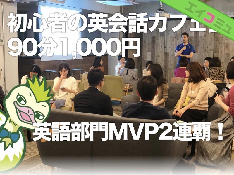 超のつく初心者歓迎!ゼロからでも始められる1000円英会話カフェ会の画像