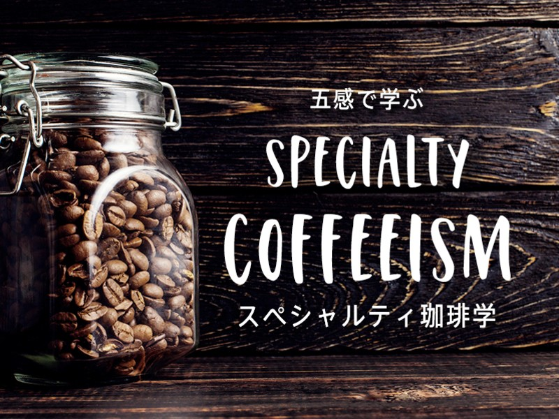 五感で学ぶスペシャルティコーヒーセミナーの画像