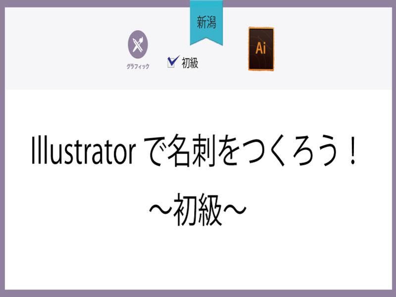 【新潟】Illustratorで名刺をつくろう!~初級~の画像