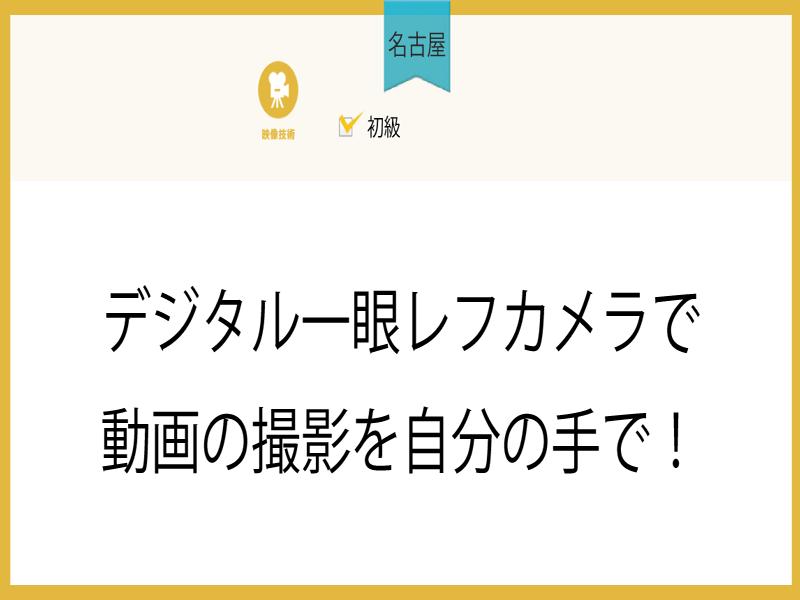 【名古屋】デジタル一眼レフカメラで動画の撮影を自分の手で!の画像