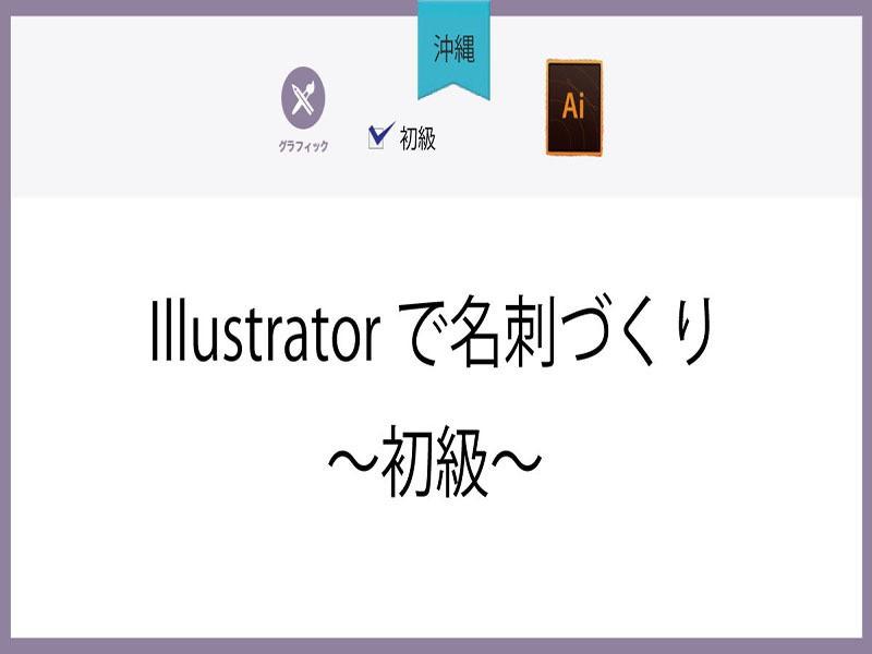 【沖縄】Illustratorで名刺づくり~初級~の画像