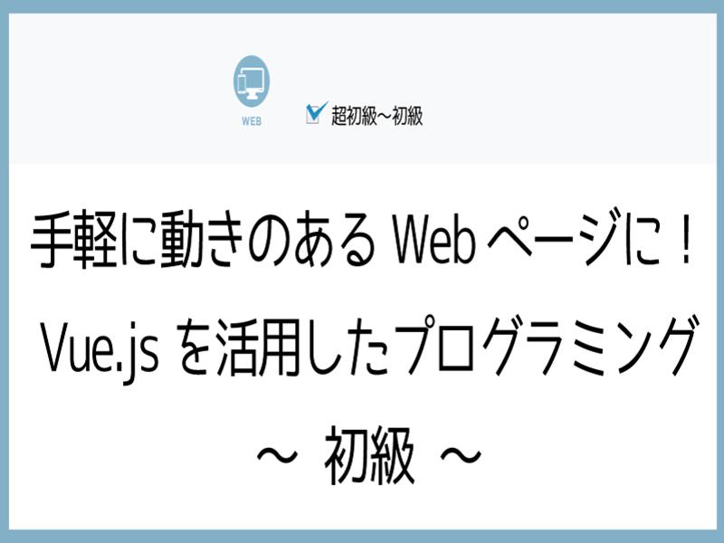 動きのあるWebページに!Vue.jsを活用したプログラミングの画像