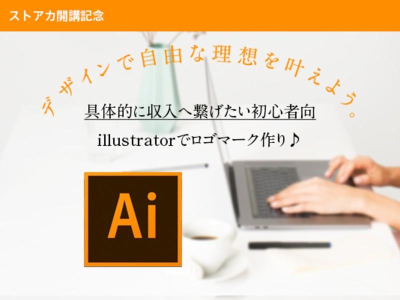【収入に繋げたい初心者向】illustratorでロゴ作りを楽しくの画像