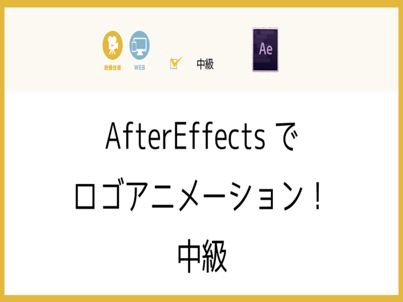 AffterEffectsでロゴアニメーション!中級の画像