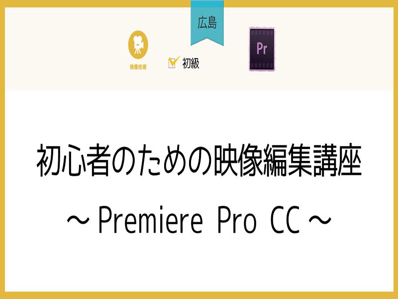 【広島】初心者のための映像編集講座~Premiere Pro CCの画像