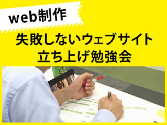 【東京】失敗しないウェブサイト立ち上げ勉強会の画像