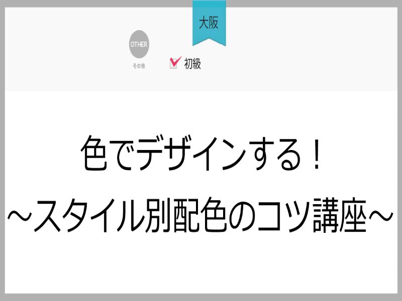 【大阪】色でデザインする!~スタイル別配色のコツ講座~ の画像