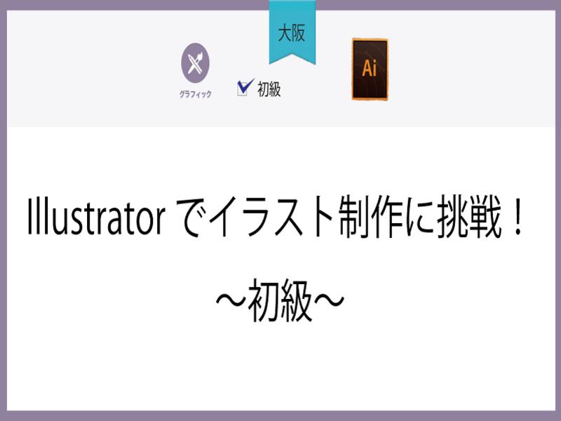 【大阪】Illustratorでイラスト制作に挑戦!~初級~の画像