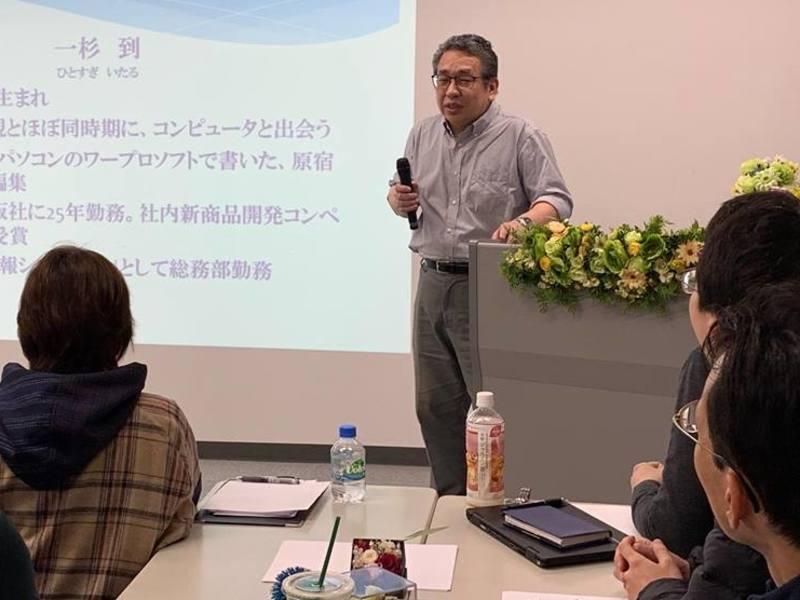 中堅小売店向けSNS集客術講座の画像