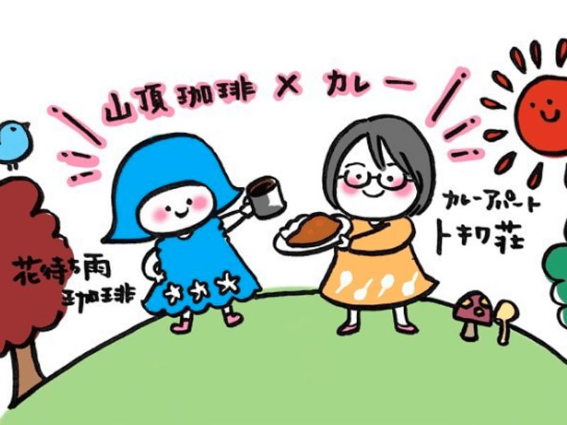 【現在キャンセル待ち】山頂珈琲&カレー(叶岳)の画像