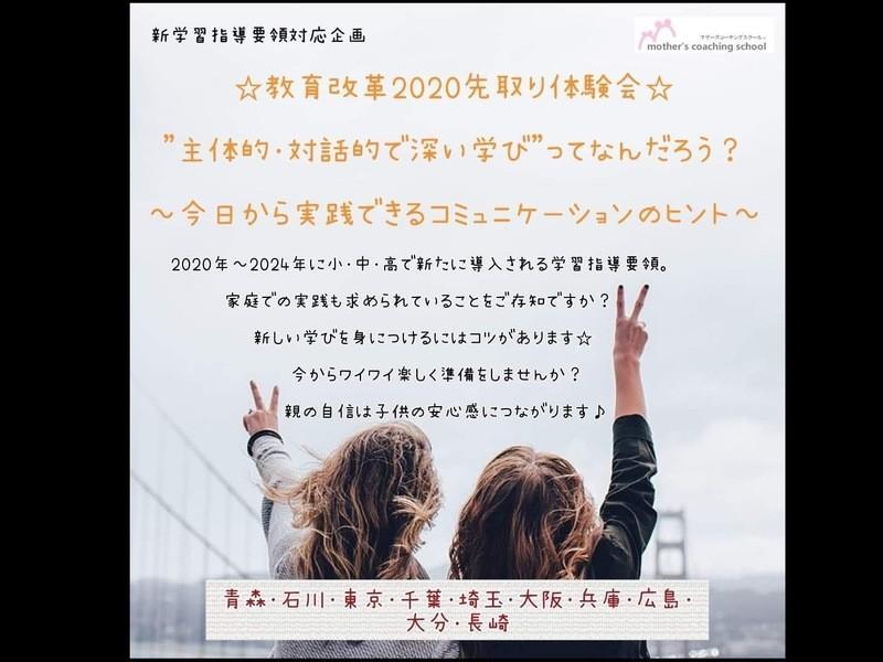 ママのための小学校入学準備〜コミュニケーション編〜の画像