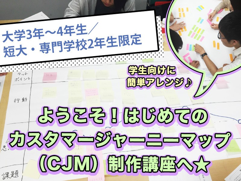 【学生限定】はじめてのカスタマージャーニーマップ作成講座(入門編)の画像