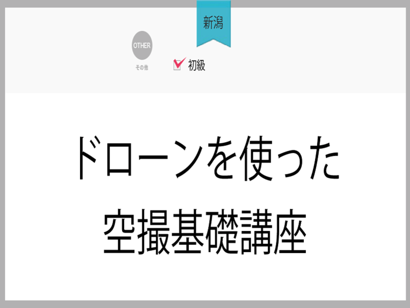 【新潟】ドローンを使った空撮基礎講座の画像