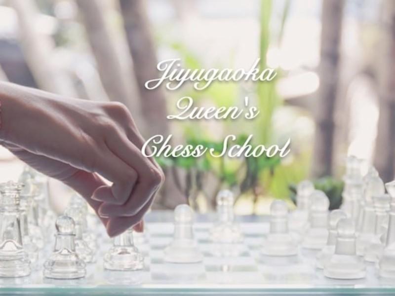 プライベートレッスン 淑女のたしなみ チェススタイルビギナーの画像