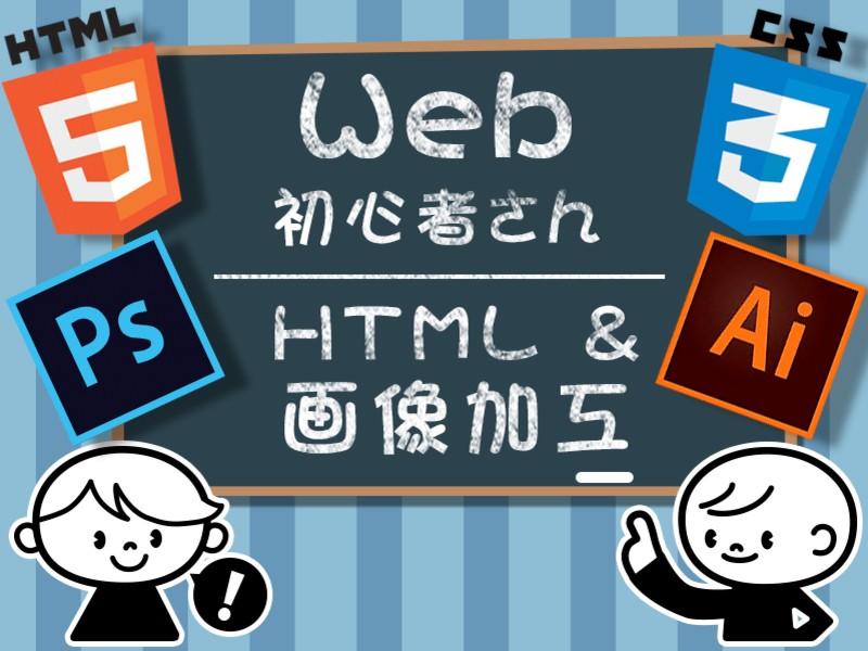 Webデザイン 未経験~初心者さん HTML & 画像加工の画像