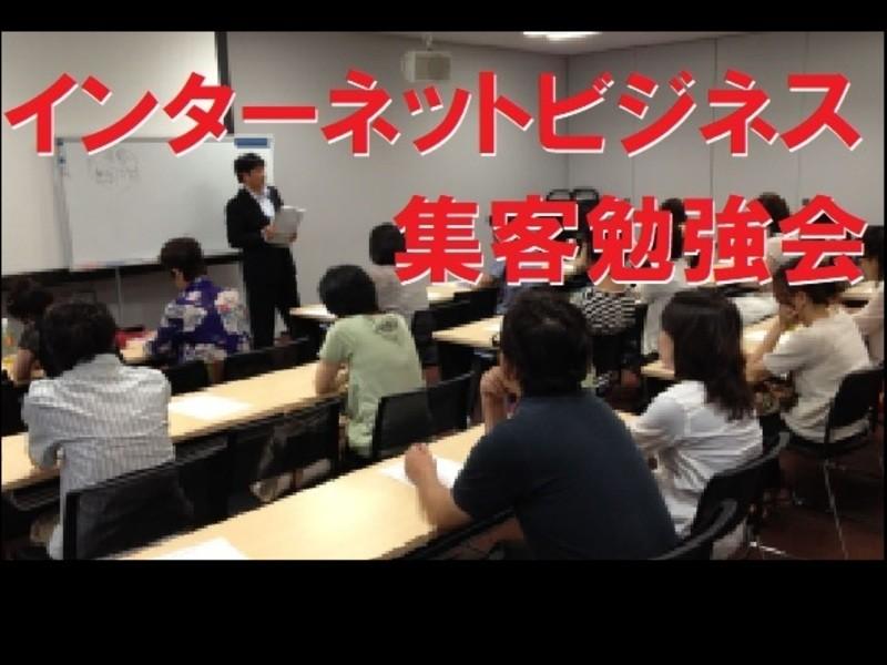 ネットビジネス集客勉強会の画像