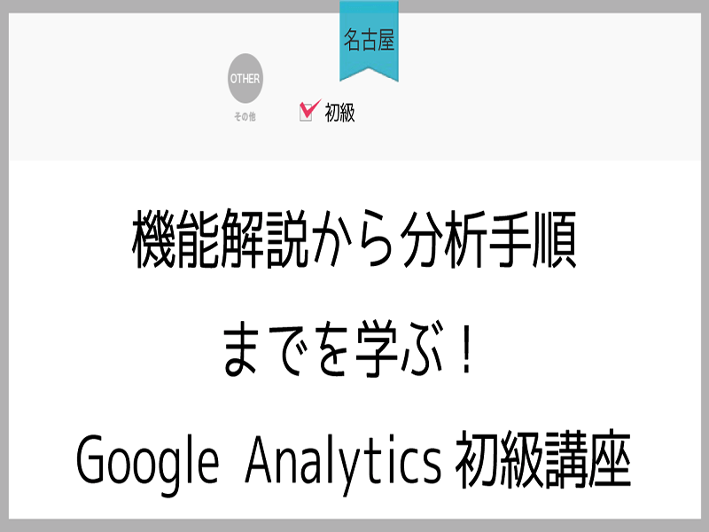 【名古屋】分析手順までを学ぶ!Google Analytics初級の画像