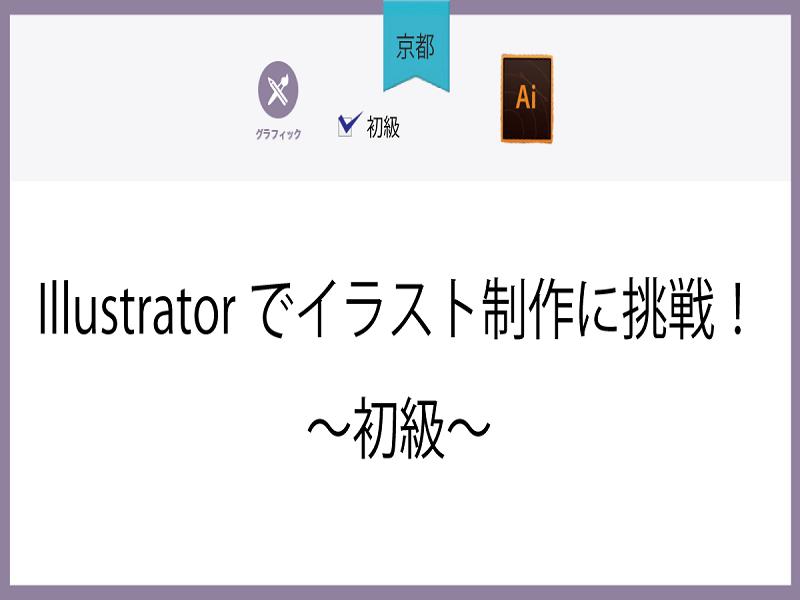 烏丸四条の京都illustratorでイラスト制作に挑戦初級by