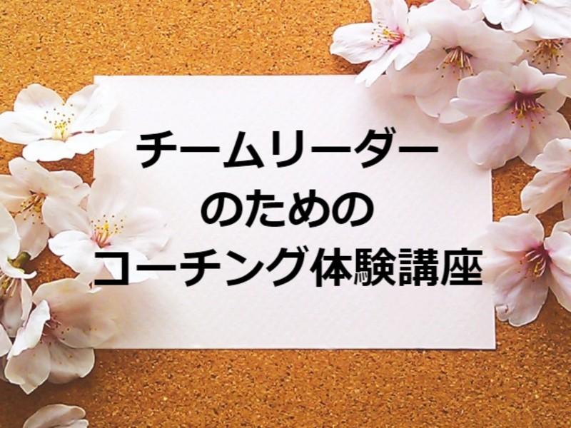 【北九州開催】チームリーダーのためのコーチング体験講座★軽食付きの画像