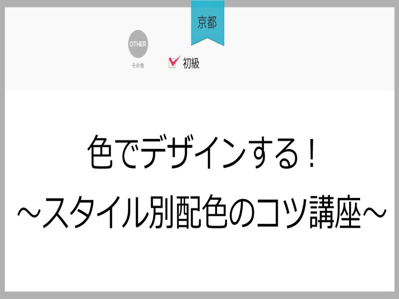 【京都】色でデザインする!~スタイル別配色のコツ講座~の画像