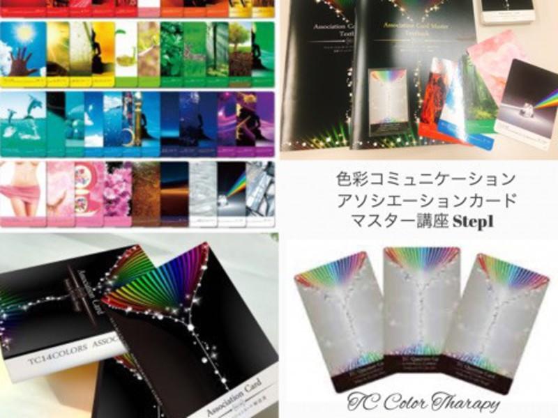 アソシエーションカード・マスター講座の画像