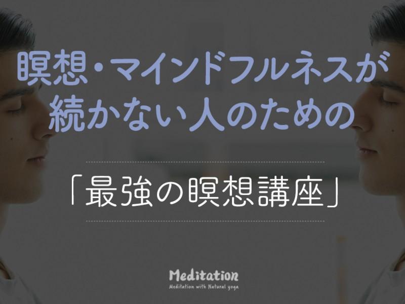 瞑想・マインドフルネスが続かない人のための「最強の瞑想講座」の画像