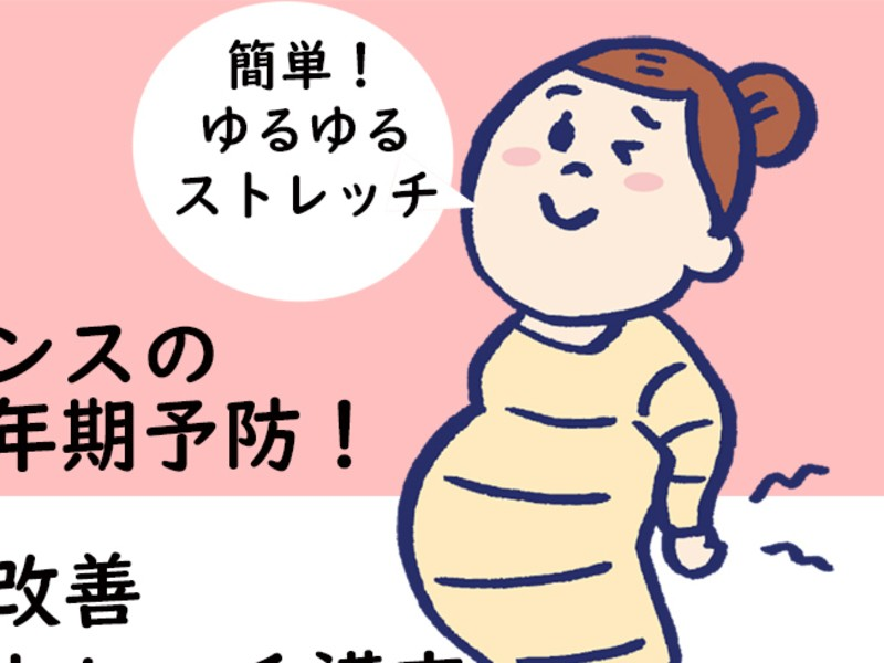 オンライン【ママ向け】超重要!産後改善4ステップストレッチの画像