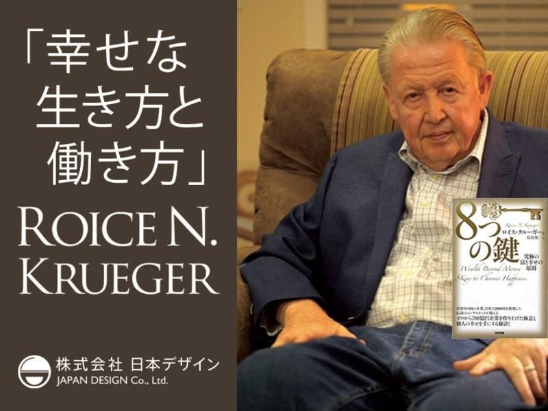 【ロイス・クルーガー氏】生き方働き方セミナー【3/31開催】の画像