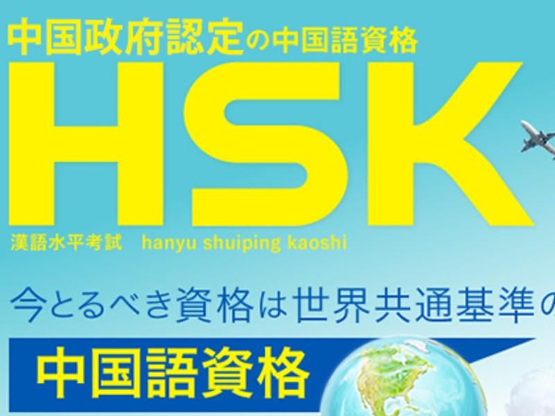 HSK6級に3週間で合格しよう!(5級取得者向け)の画像