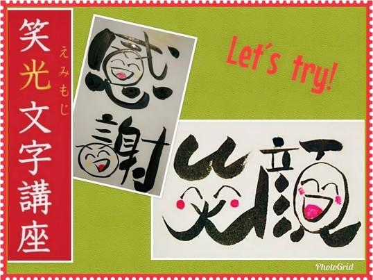 《大阪》マンツーマンで心豊かな時間🍀【筆文字体験🖌】🍰☕付の画像