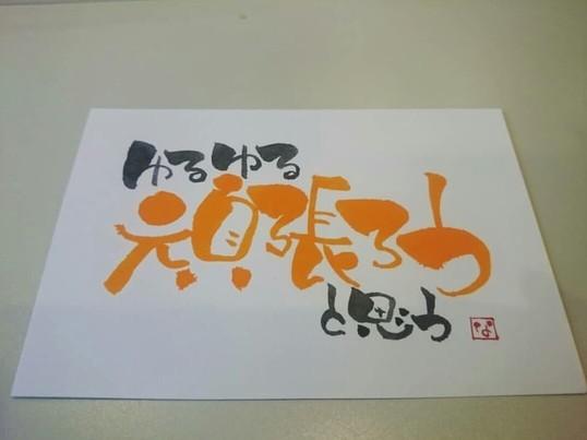 町田市にて開催。味のある筆文字を書いてみませんか♪の画像