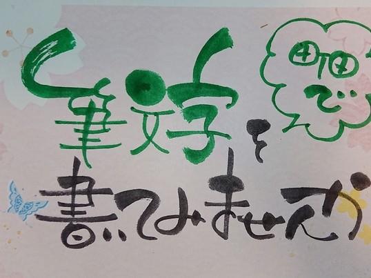 町田市にて平日の夜に開催。味のある筆文字を書いてみませんか♪の画像