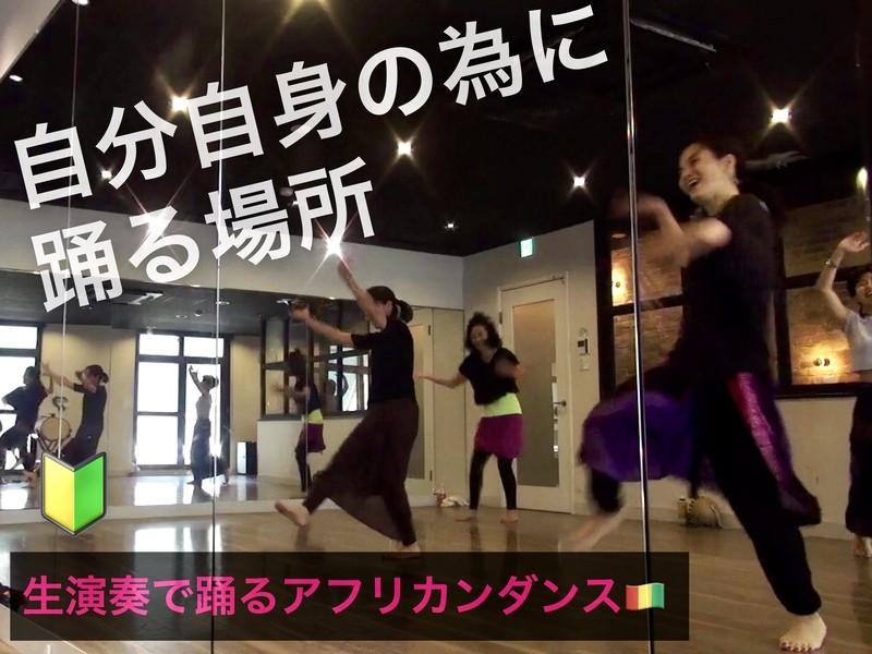 金曜13時/生演奏で踊る入門アフリカンダンス•Beginner🔰の画像