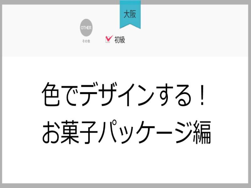 【大阪】色でデザインする!お菓子パッケージ編の画像