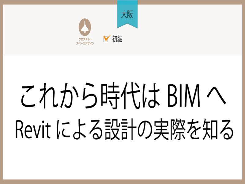 【大阪】これから時代はBIMへ Revitによる設計の実際を知るの画像
