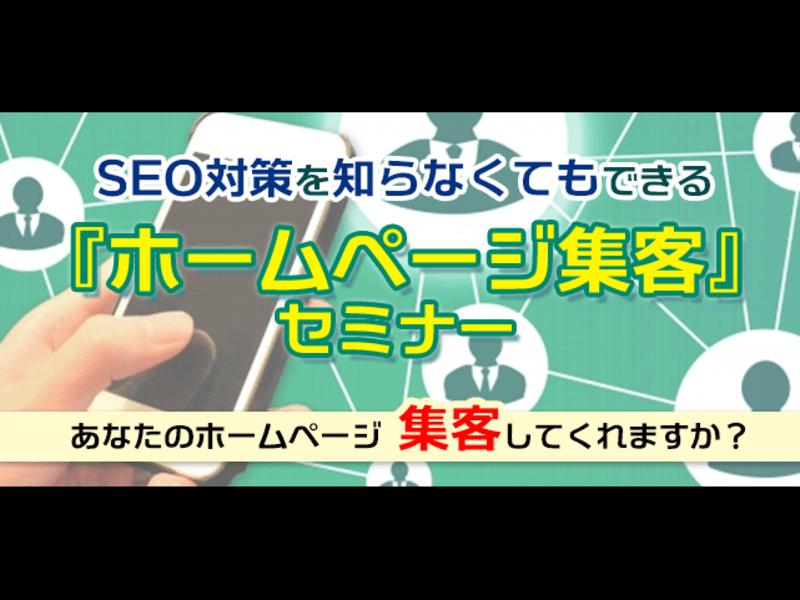SEO対策を知らなくてもできる『ホームページ集客』セミナーの画像