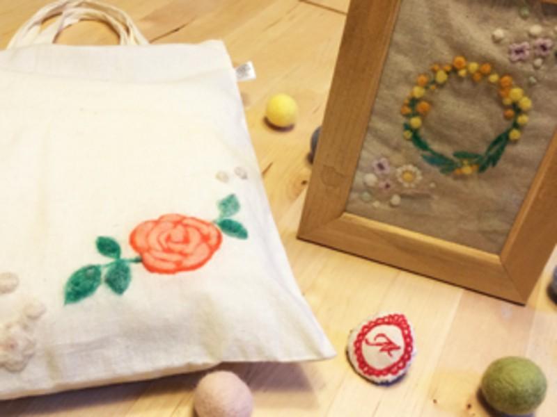 8回コース 簡単!羊毛フェルトで色んなものに刺繍しよう!!の画像