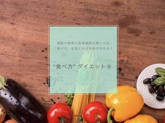 """運動・食事制限無し!食べ方を変えて痩せる """"食べ方""""ダイエット❀の画像"""