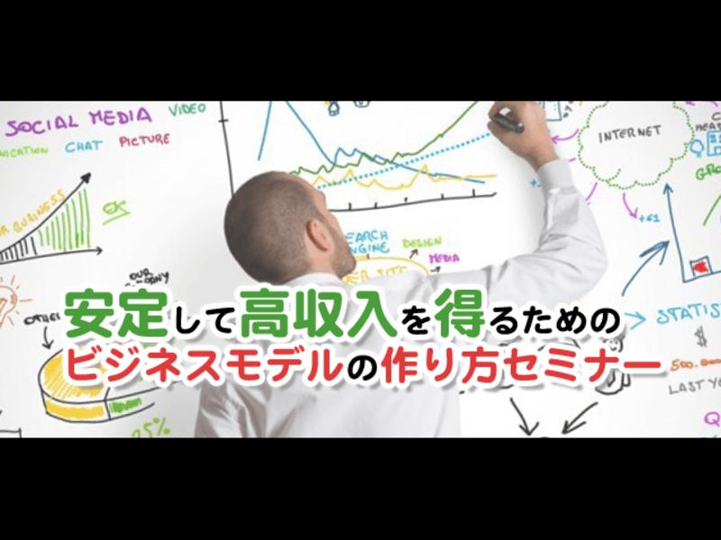 集客に悩まないビジネスモデルの作り方セミナーの画像