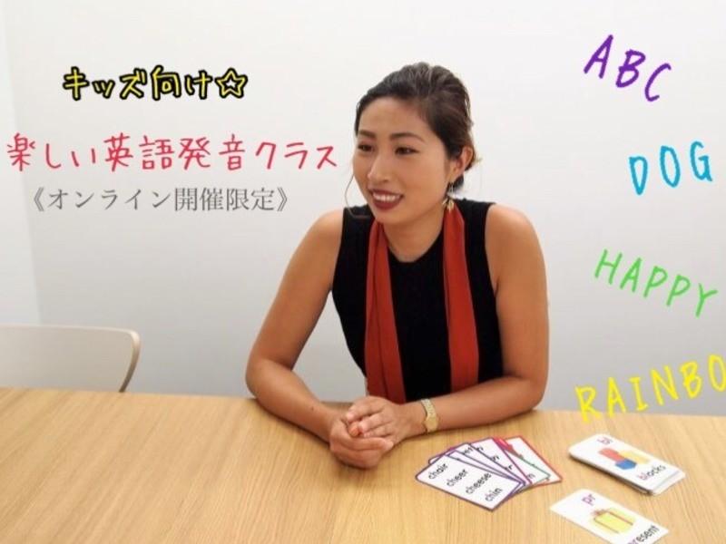 キッズ<春休み限定企画>オンライン☆フォニックス英語発音クラス☆の画像