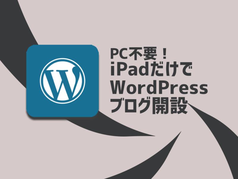 PC不要!iPadだけでWordPressブログ開設講座の画像