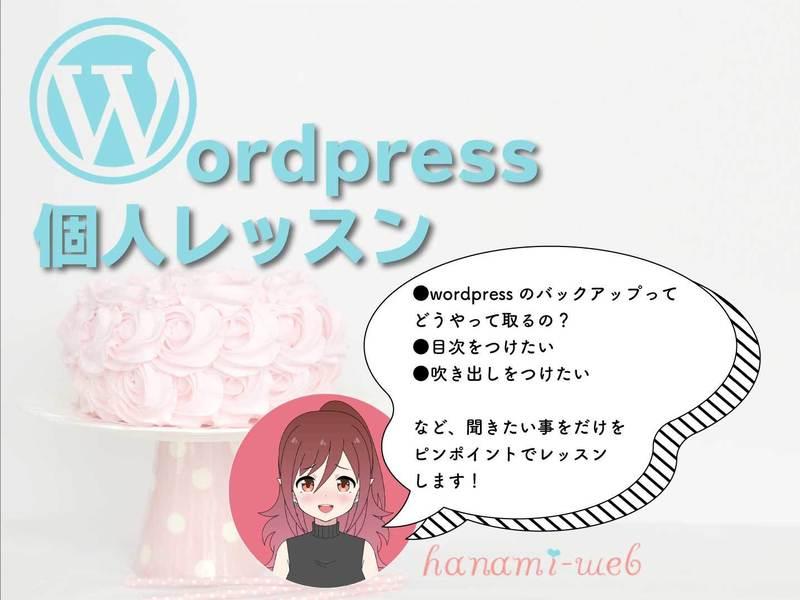 wordpressプライベートレッスン90分ですっきりお悩み解決!の画像