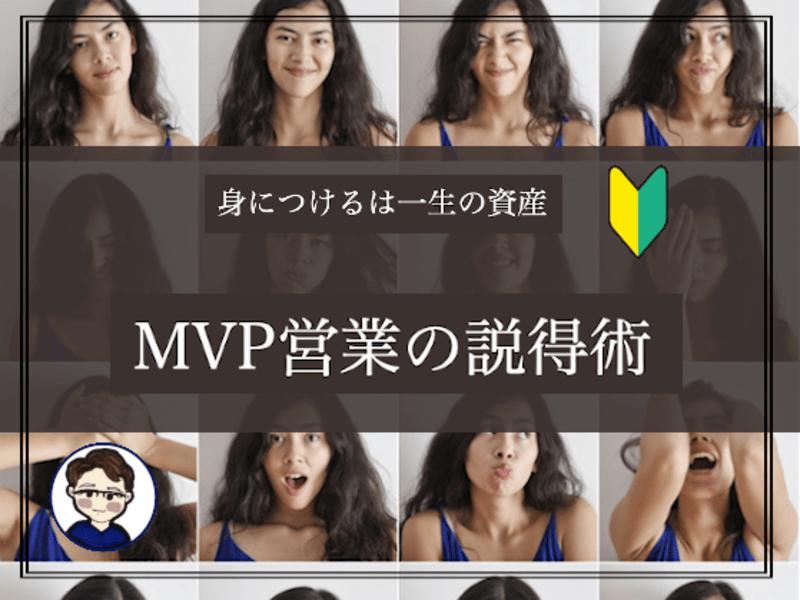 【身につけよう!】上場企業MVP営業の説得術【基礎編】の画像