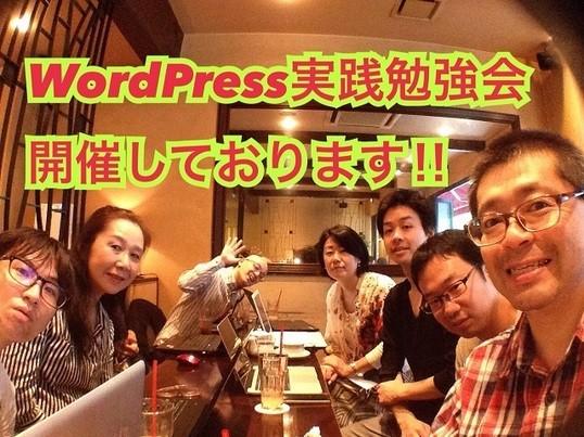 【初心者向け】 WordPress勉強会【インストール完全保証付】の画像