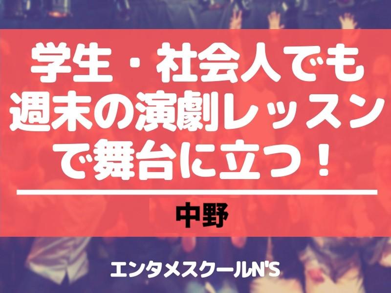 学生・社会人でも週末の演劇レッスンで舞台に立つ in 中野の画像