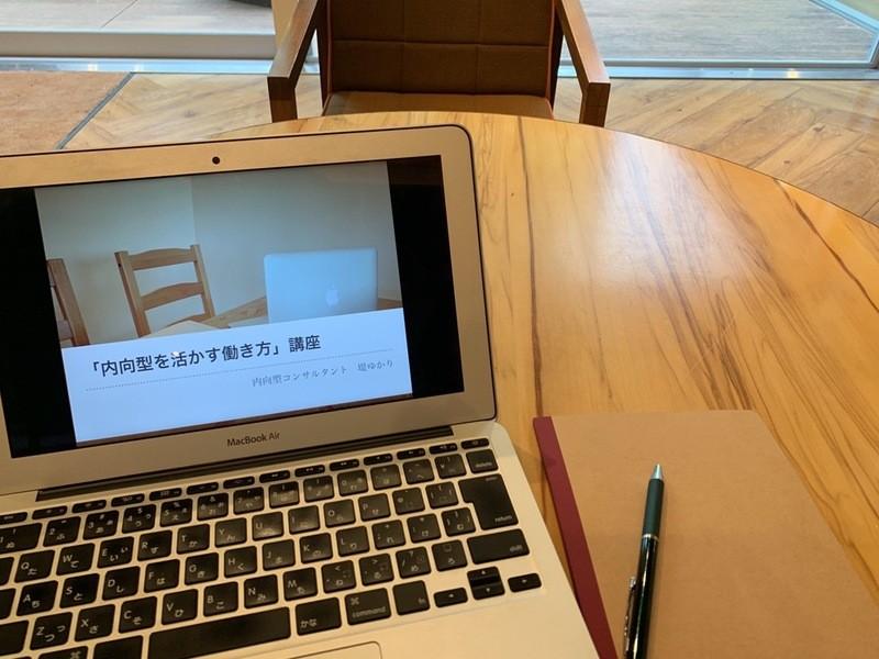 【東京】自分に向いている仕事に就きたい人のための内向型講座の画像