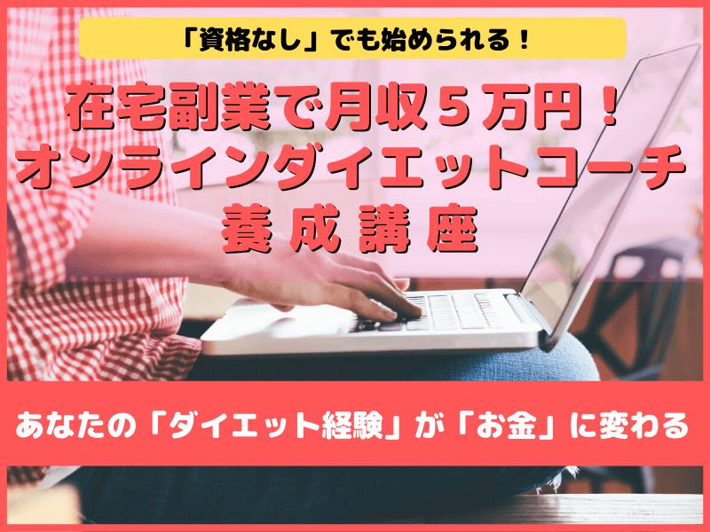【在宅副業】でまず月収5万円!オンラインダイエットコーチ養成講座の画像