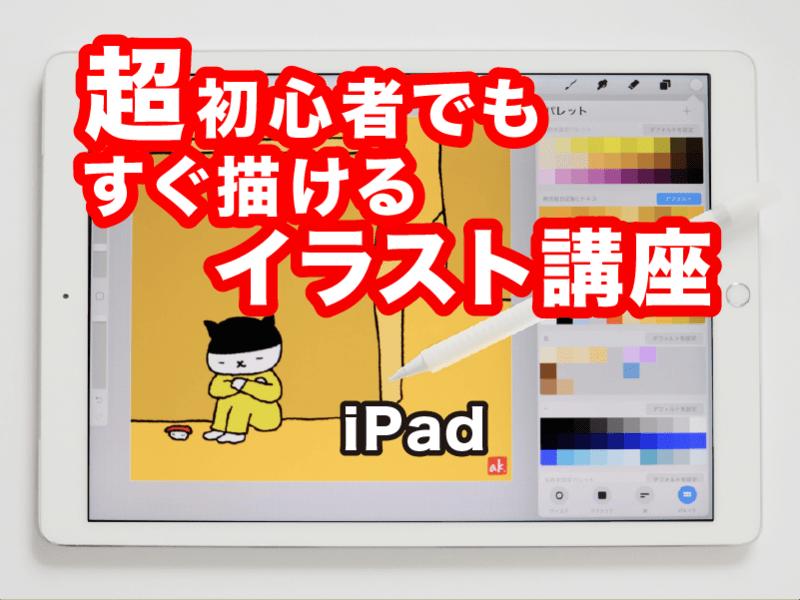 【超初心者OK】90分で基本をマスター!iPadで初めてのお絵描きの画像