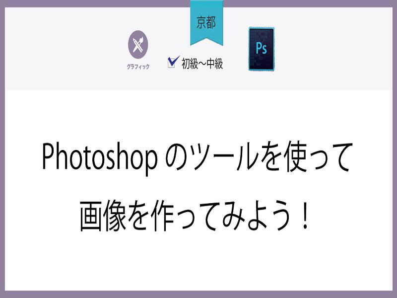 【京都】Photoshopのツールを使って画像を作ってみよう!の画像