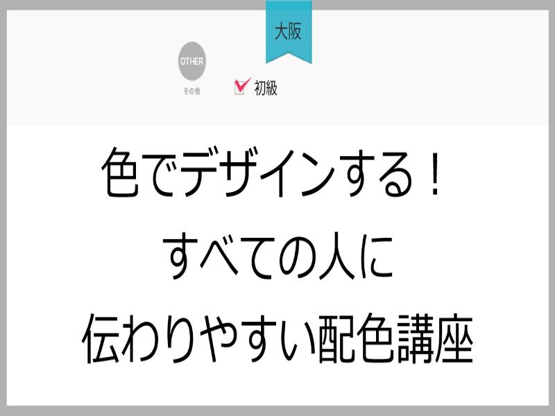 【大阪】色でデザインする!すべての人に伝わりやすい配色講座の画像
